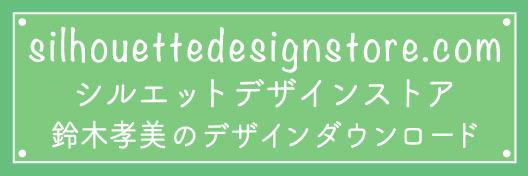 シルエットデザインストア 鈴木孝美のデザインダウンロード