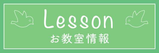 お教室情報