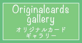 オリジナルカードギャラリー